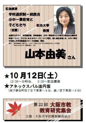 2013_10_12_kyouken