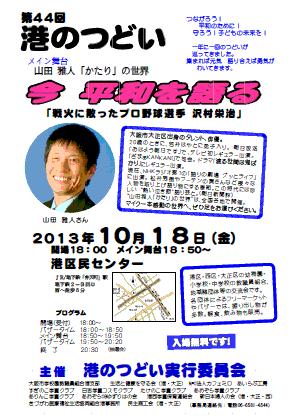 2013_10_18_minato_tsudoi
