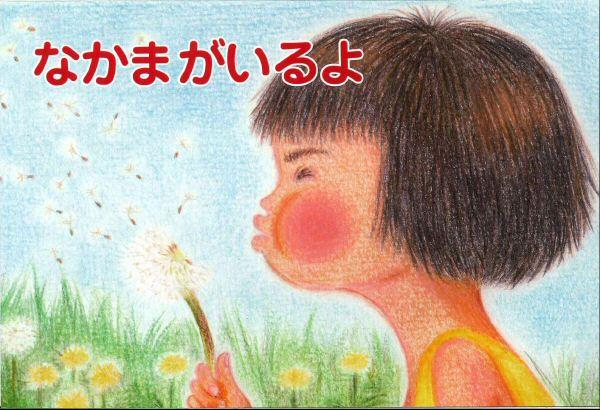 2013_nakama_s1