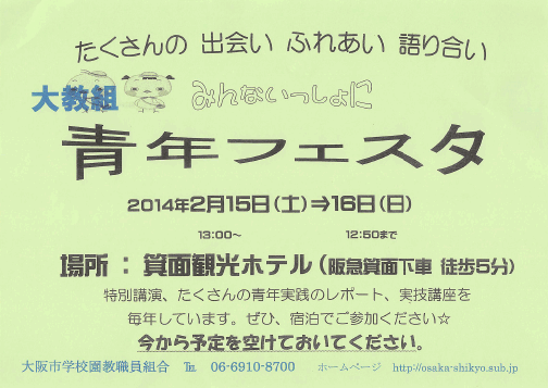 2014_02_15_seinen-fes