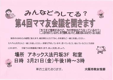 2014_03_21_mamatomo