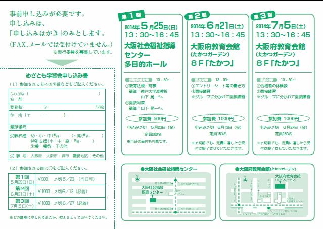 2014_05_25_mezatomo_b
