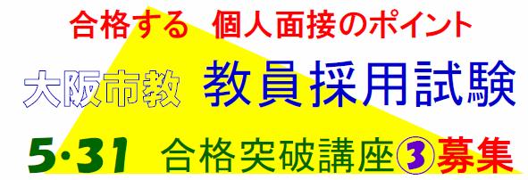 2014_05_31_gokaku_koza