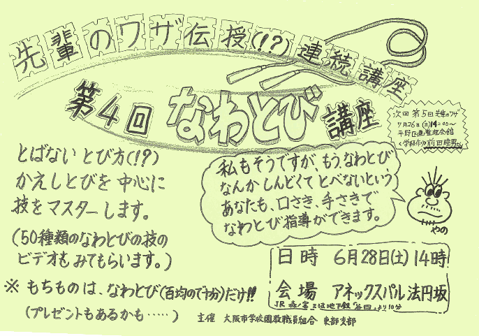 2014_06_28_renzoku