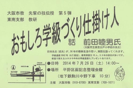 2014_07_26_kouza5