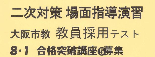 2014_08_01_goukaku