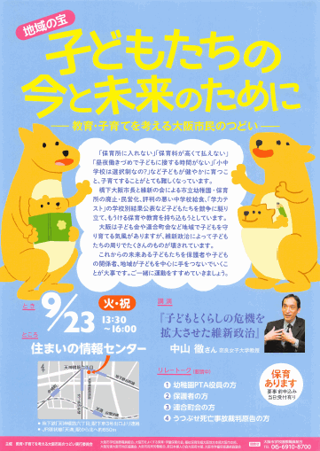 2014_09_23_kyouiku