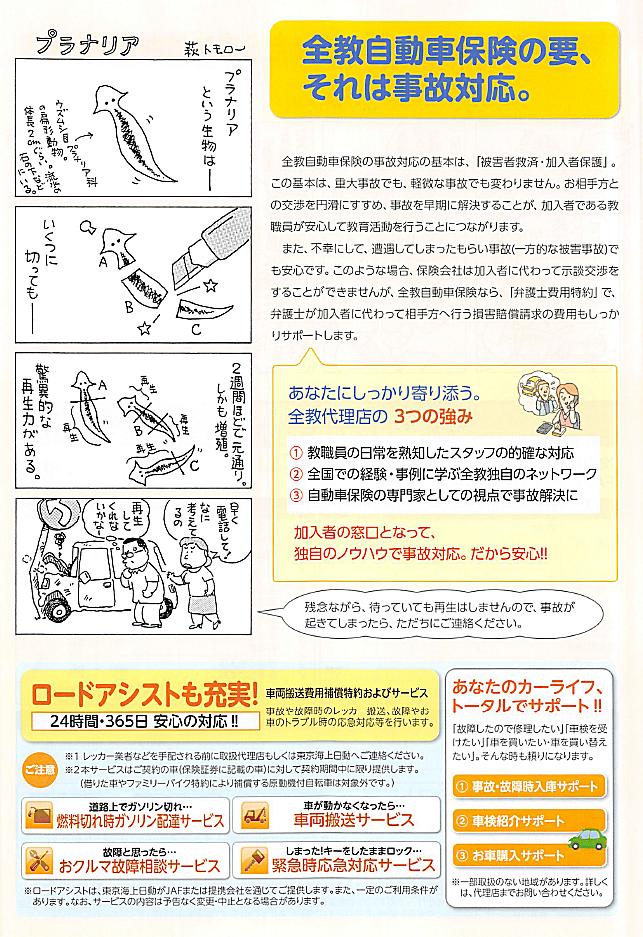 2014_11_jidosha_4