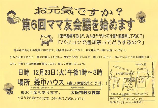 2014_12_23_mamatomo