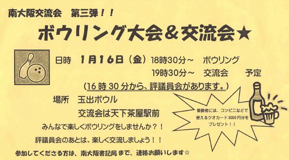 2015_01_16_minami
