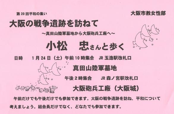 2015_01_joseibu_heiwa