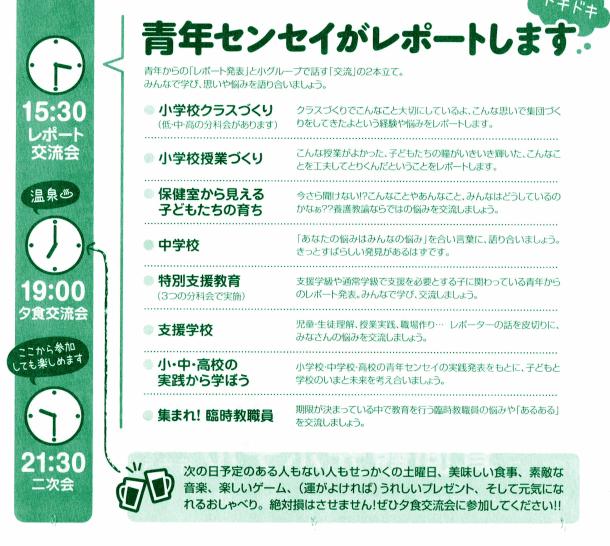 2015_02_14_seinen-fes_3