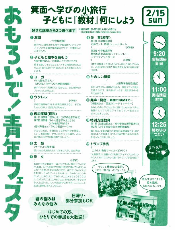 2015_02_14_seinen-fes_4