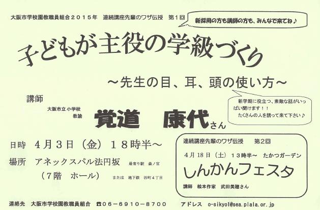 2015_04_03_renzoku1
