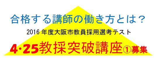 2015_04_25_goukaku