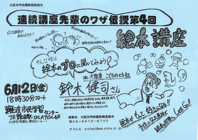 2015_06_12_renzoku
