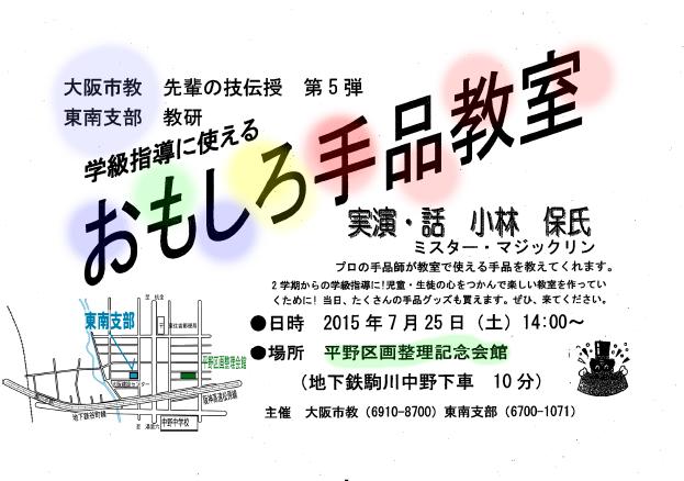 2015_07_25_renzoku