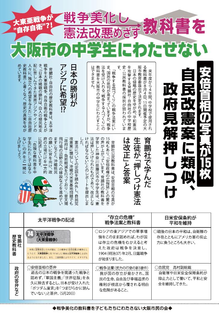 2015_07_28_osaka_city_textbook_a