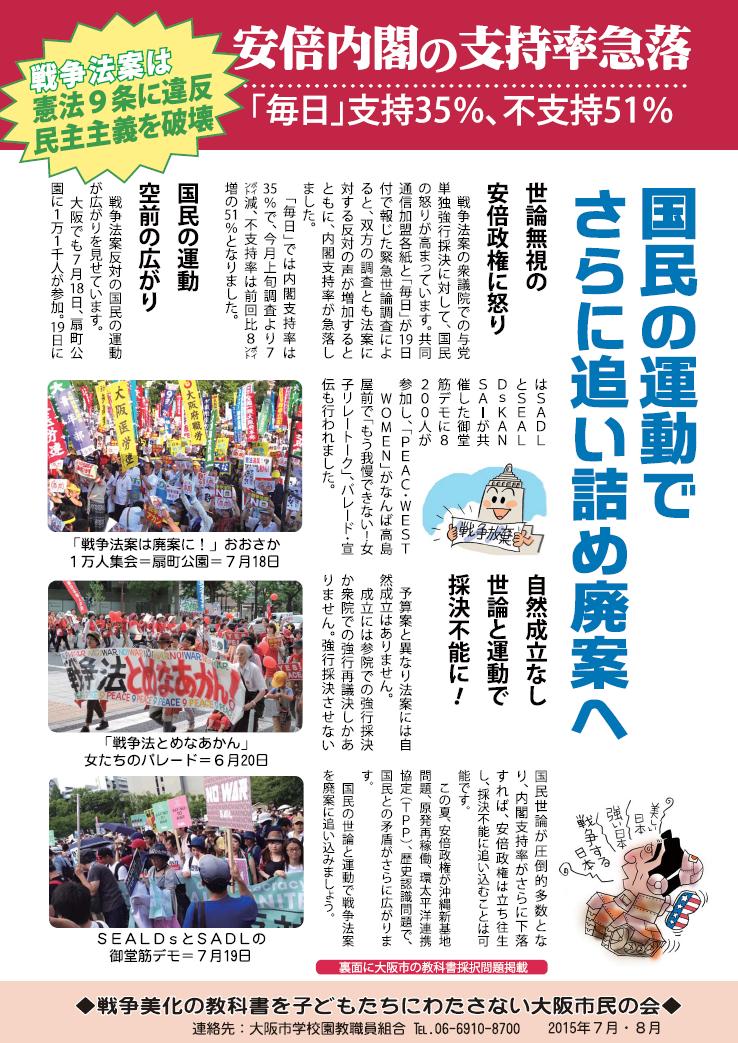 2015_07_28_osaka_city_textbook_b