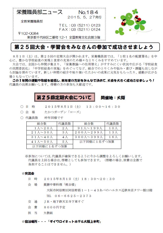 2015_08_z_eiyou_news184a