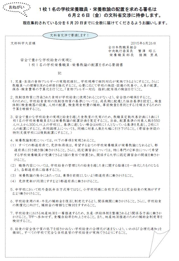 2015_08_z_eiyou_news184c