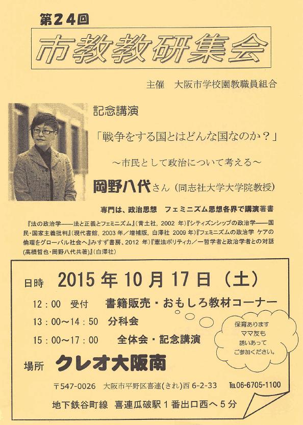 2015_10_17_kyouken