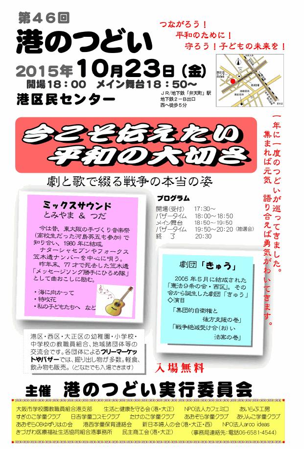 2015_10_minato_tsudoi