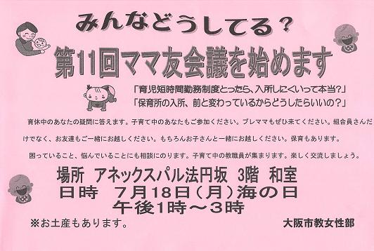 2016_07_18_mamatomo