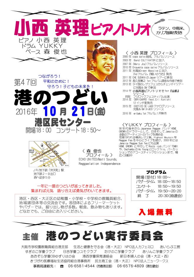 2016_10_21_minato_poster