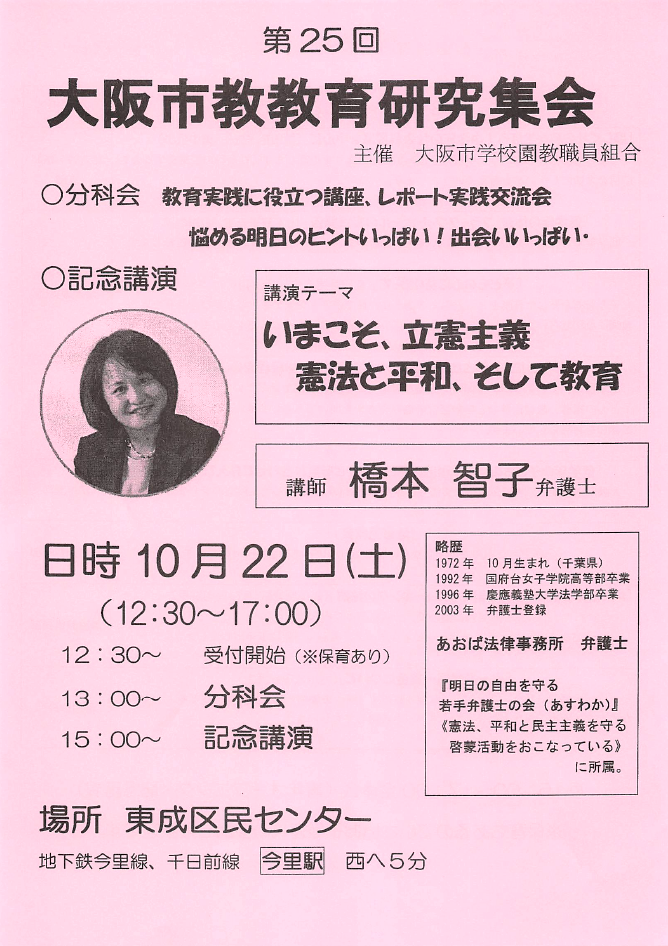2016_10_22_kyouken_1