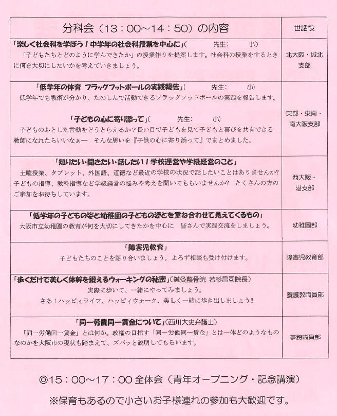 2016_10_22_kyouken_2