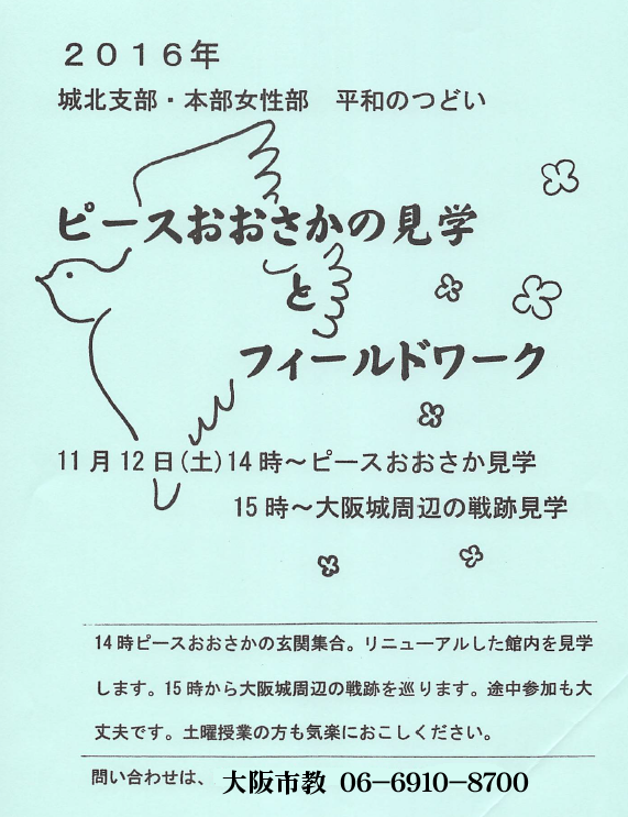 2016_11_12_joseibu