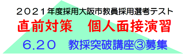 2020.6.20採用講座title