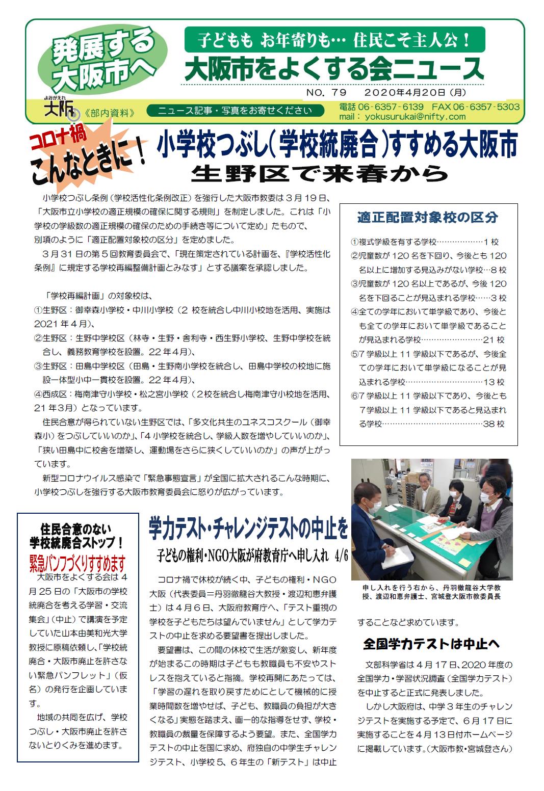 「大阪市をよくする会ニュース」No.79