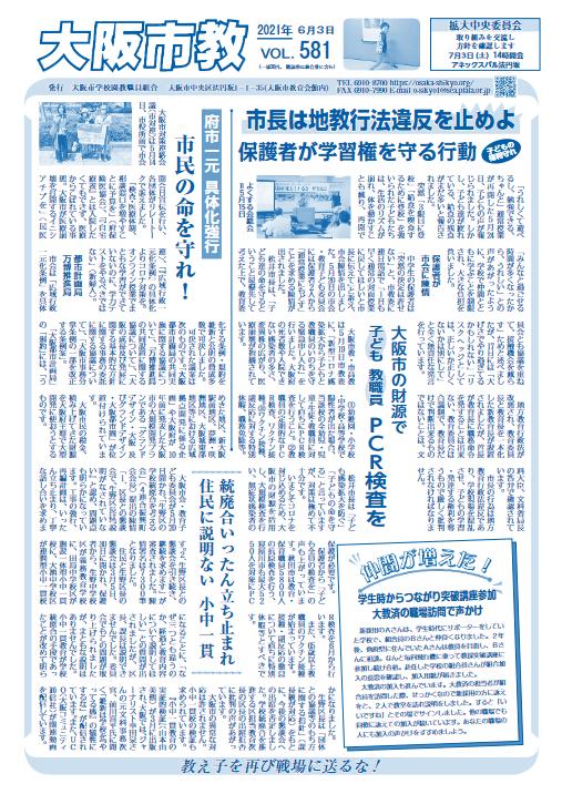ニュース大阪市教681