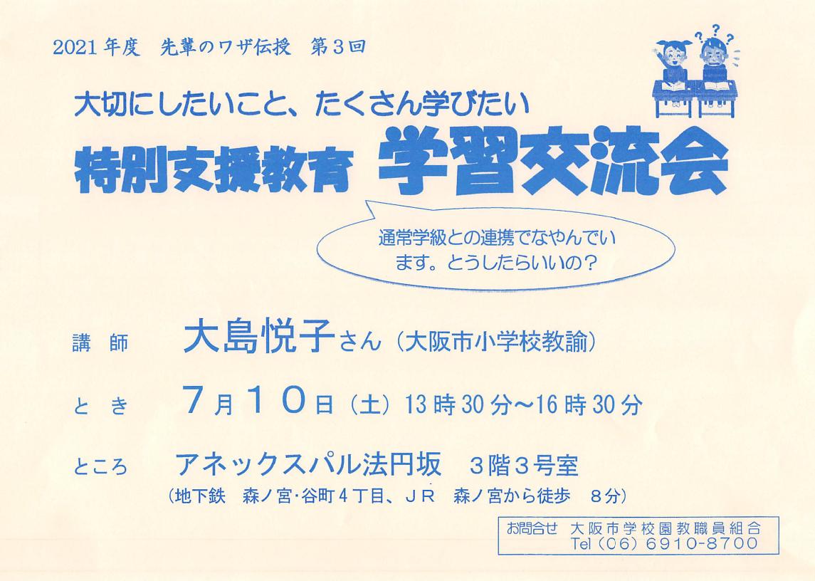 特別支援 教育学習交流会(7月10日)