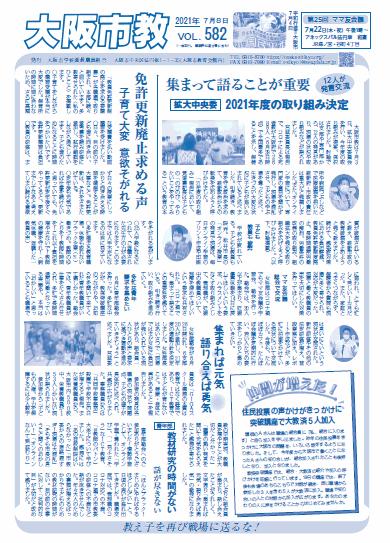 ニュース大阪市教582s