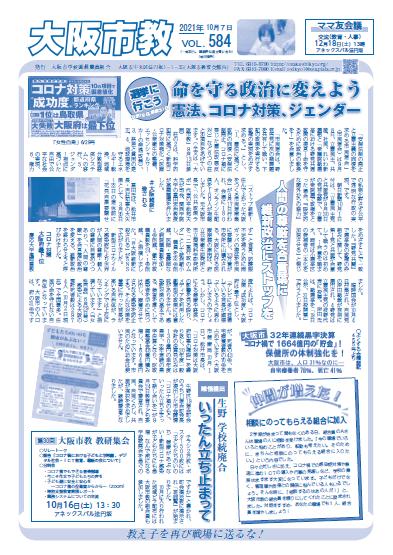 ニュース大阪市教584号